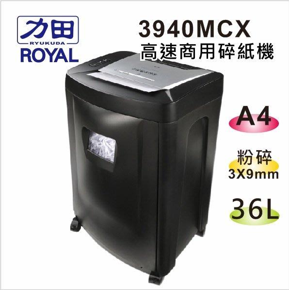 力田-ROYAL 3940MCX 商用 高速 細碎型 碎紙機 碎續碎紙40分 單次碎紙15張