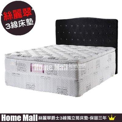 HOME MALL~絲麗翠3線爵士獨立筒床墊-雙人 15800元 (可訂製尺寸.顏色) 歡迎至現場試躺