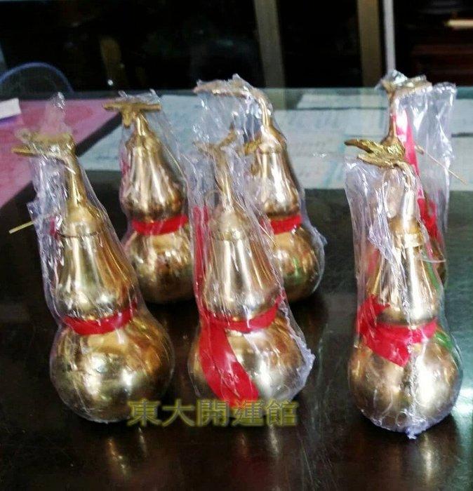 純銅葫蘆有葉葫蘆八卦黃銅葫蘆(大) 有蓋葫蘆 風水擺件 辟邪化煞 【東大開運館】