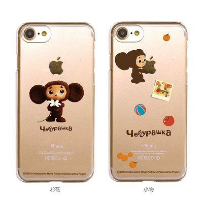 尼德斯Nydus 日本正版 大耳猴 大耳查布 夏巴庫那克 透明 硬殼 手機殼 4.7吋 iPhone7