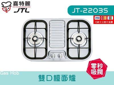 JT-2203S 雙口檯面爐 零秒吸閥 正三環 除油煙機 烘碗機 瓦斯爐 廚具 櫻花 喜特麗 檯面 系統廚具 JV