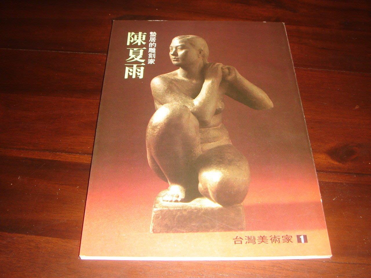 【三米藝術二手書店】蟄居的雕刻家─陳夏雨雕塑集~~珍藏書交流分享,雄獅圖書出版