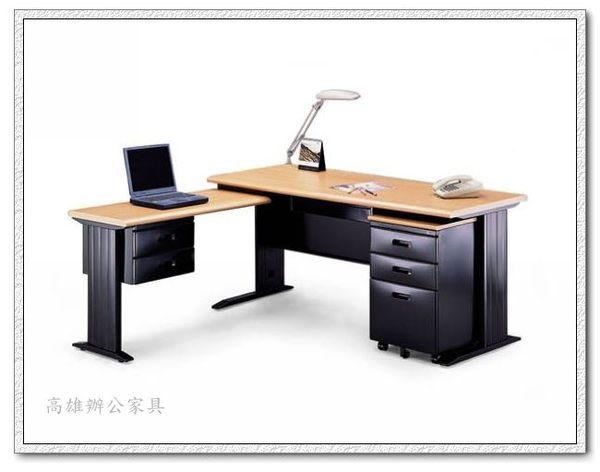 《工廠直營》{高雄OA辦公家具}CD木紋色/黑腳180*70L型辦公桌&OA辦公桌&OA電腦桌&OA屏風(高雄市免運費)