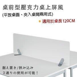 【日本林製作所】桌前型‧壓克力桌上屏風-兩用式/隔板/隔間/擋板/OA隔板/OA屏風(適用於120cm)