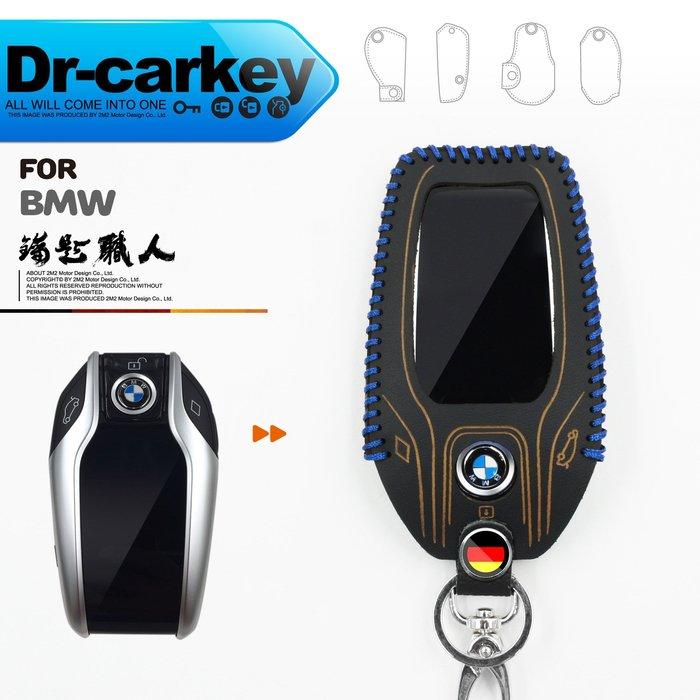 【鑰匙職人】2017 BMW 5-series G30 G31 寶馬 汽車 5系列 感應鑰匙 觸控鑰匙 鑰匙皮套 鑰匙包