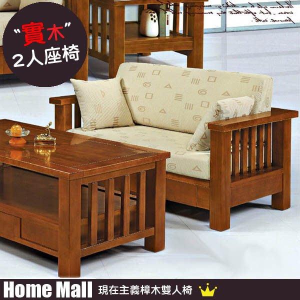 HOME MALL~現在主義樟木色實木雙人椅 $13,100 (雙北市免運費)5S
