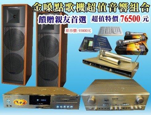 特賣!金嗓最新型M1+伴唱機組合配美國DISCOVERY專業喇叭擴大機買再送無線麥克風推薦台灣舞台劇音響工程推薦音響設計