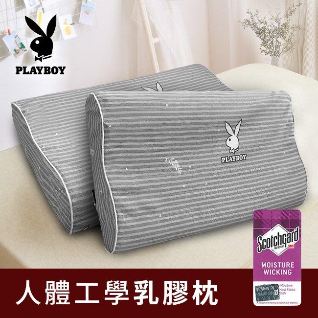 名牌精選【PLAYBOY】人體工學吸濕排汗純棉曲線乳膠枕B0062-B