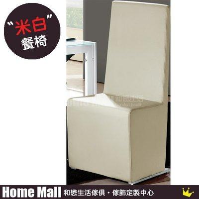 HOME MALL~奧地利餐椅 $1600 (自取價)6B