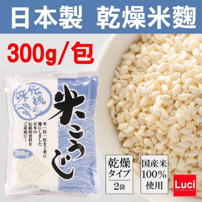 乾燥米麴 300g 日本米 傳統味 自製 鹽麴 萬用調味品 白雪印 日本製  LUCI日本代購