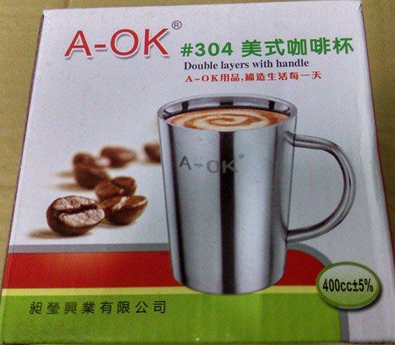 A-OK 400CC 304不鏽鋼美式咖啡杯/咖啡杯/304咖啡杯