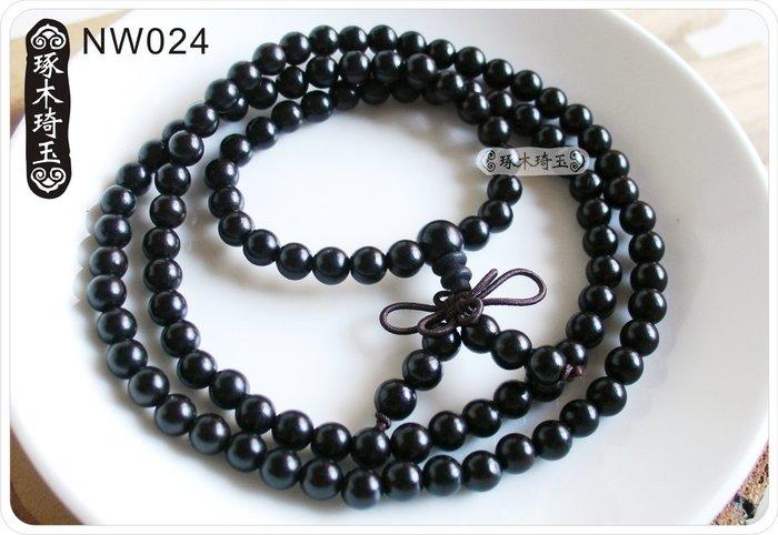 【琢木琦玉】NW024 黑檀木 手串珠 108顆x6mm 唸珠/佛珠 *祈福木製選物