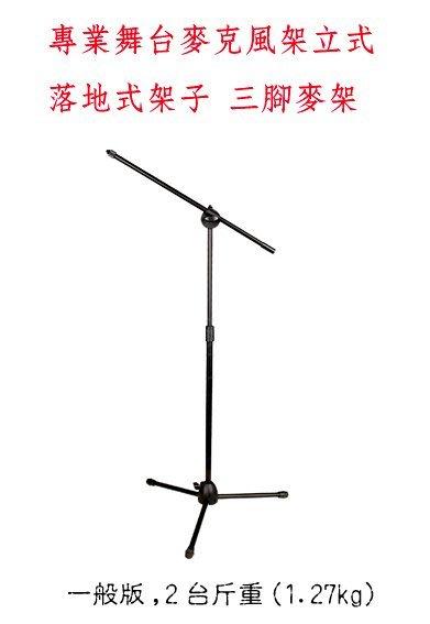 專業舞台麥克風架立式落地式架子 三腳麥架一般版 送166音效軟體