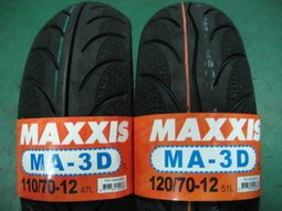 勁輪車業 MAXXIS MA-3D馬吉斯鑽石 胎(110/70-12)完工價