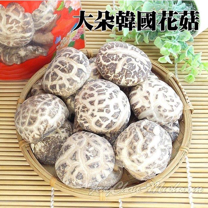 ~大朵韓國花菇(四兩裝)~ 花菇Q,煮湯最適合,小包裝自己吃剛剛好,送禮也不錯。【豐產香菇行】