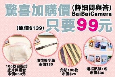 BaiBaiCamera 驚喜加價購包 簽字筆+保護膜+角貼+邊框貼紙 另售 空白拍立得底片 mini70 mini25