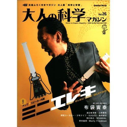 ~旅行吉他專門店~~大人的科學~ Vol.26 附迷你電吉他 日文