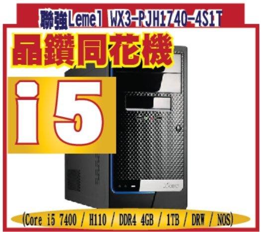 *網網3C* 聯強Lemel WX3-PJH1740-4S1T 晶鑽 I5 (Core i5 7400 / H110 /