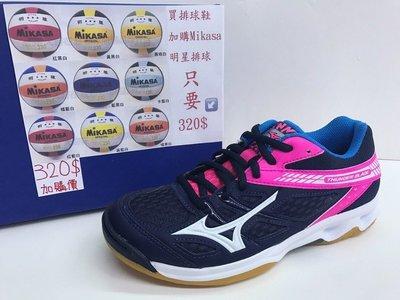 宏亮含稅附發票美津濃MIZUNO排球鞋羽球鞋 BLADE 可加購明星排球 女 大尺寸23~26 V1GC177002