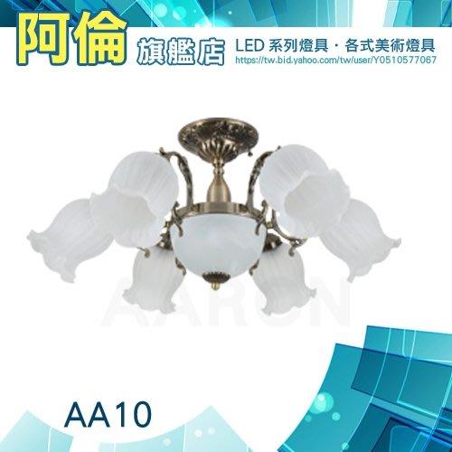 【阿倫旗艦】(AA10)半吸頂燈 6+2燈 花朵玻璃 主/客廳/臥室 IC多段切換 E27頭 可裝LED燈泡 崁燈
