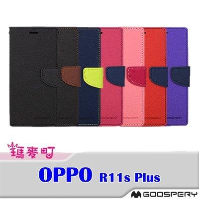 ☆瑪麥町☆ GOOSPERY OPPO R11s Plus FANCY 雙色皮套 撞色 可插卡 磁扣保護套 側翻皮套