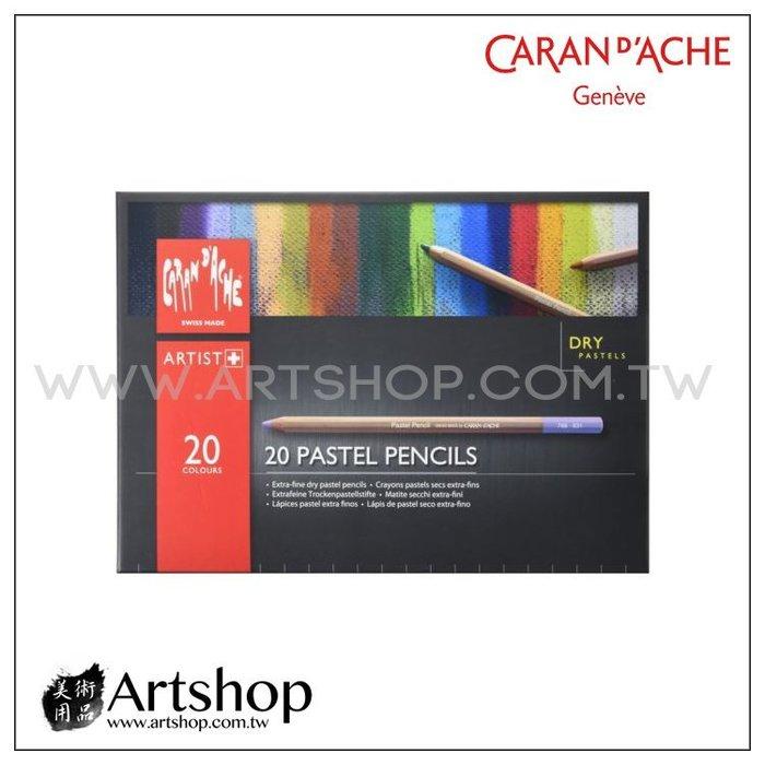 【Artshop美術用品】瑞士 卡達 PASTEL 專家級粉彩鉛筆 (20色)