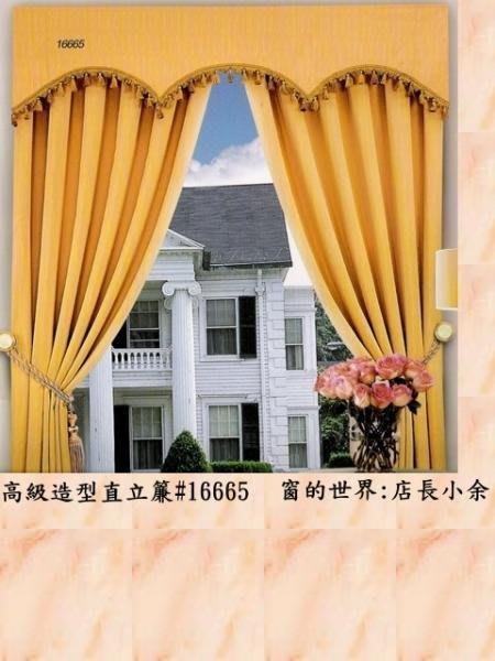 【窗的世界】20年專業製作達人 ,造型直立窗簾#16665