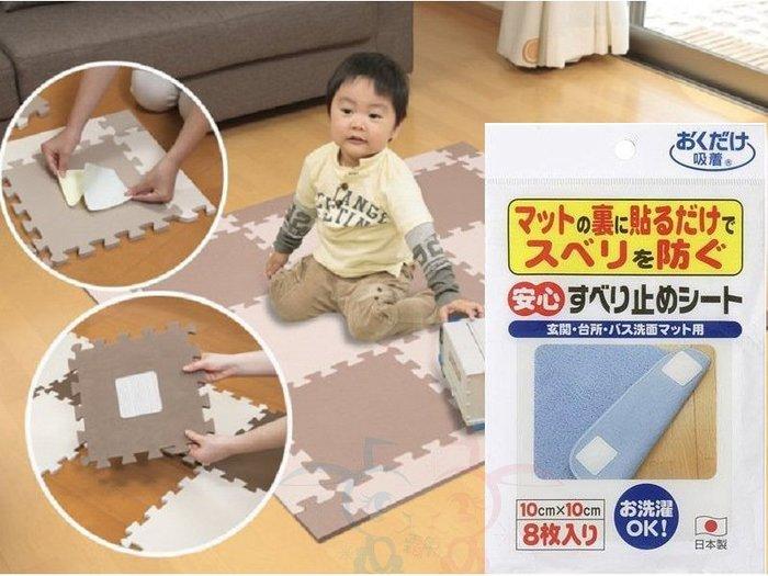 [霜兔小舖] 代購  日本製-SANKO地墊 蒂坦 防滑貼片8入 可洗滌 安全防護