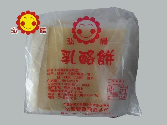 弘陽早餐食材批發弘陽食品弘陽乳酪餅 30片/包 量大來電洽詢另有優惠
