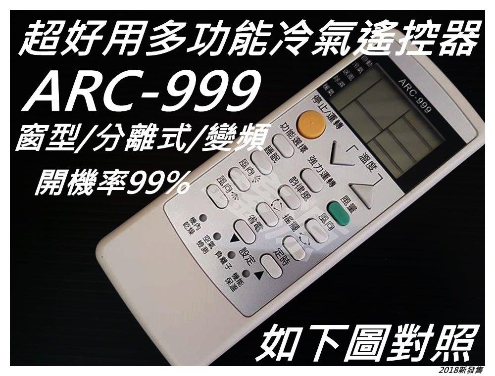 誠寶冷氣遙控器 COROLLA冷氣遙控器 禾陽冷氣遙控器 CROSLEY冷氣遙控器 CLAIRE冷氣遙控器ARC-999