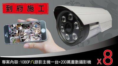 含錄音 1080P攝影機八隻+八路主機 施工安裝專案 4TB 監控硬碟 160米線材 支援手機連線 遠端連線 APP