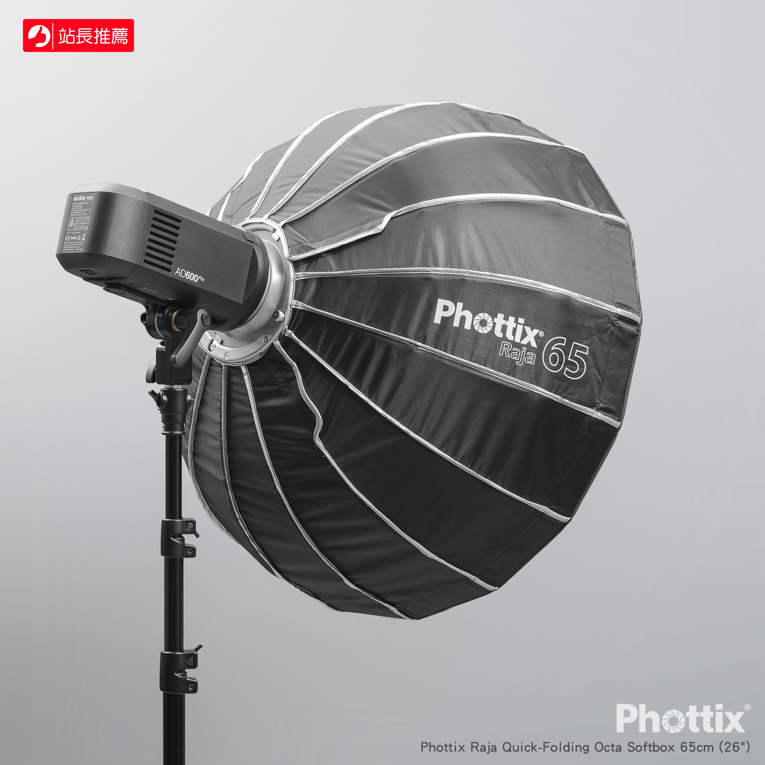 三重[小創百貨] 公司貨 Phottix Raja 65cm 快速 折疊 柔光箱 無影罩 for elinchrom
