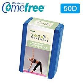 ICareU嚴選 促銷【Comefree】50D極致瑜珈磚 (硬度強化)(一次購買兩入更優惠)