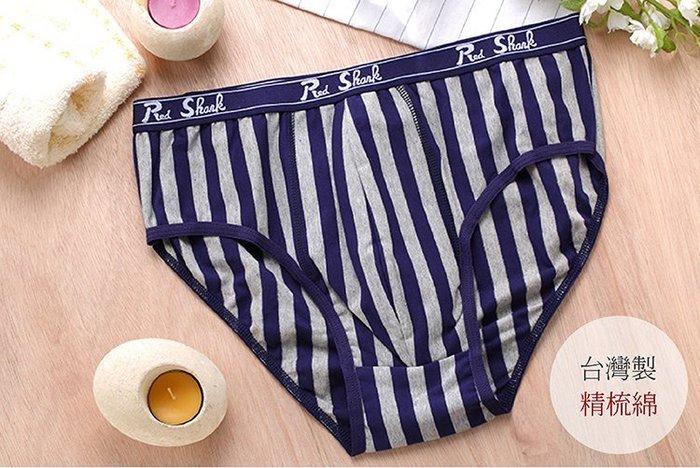 男性三角褲 (精梳棉) 台灣製MIT no. 9155-席艾妮shianey