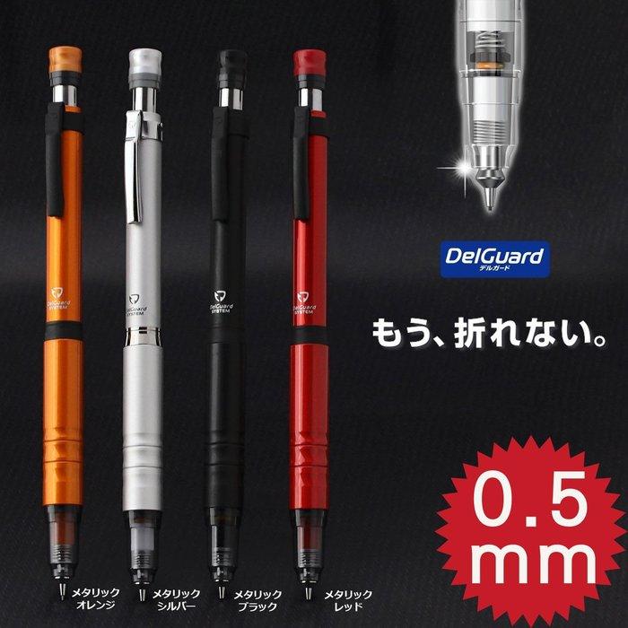 日本 限量新色 斑馬 Zebra P-MA86 DelGuard Type-Lx 0.5mm自動鉛筆 LUCI日本代購