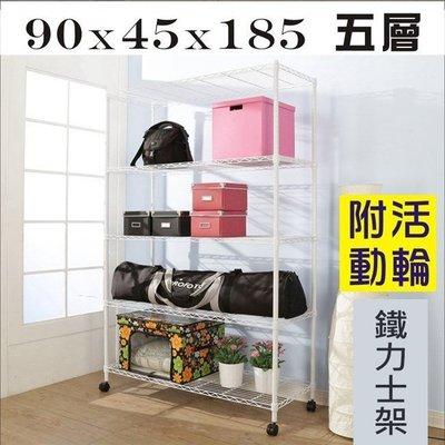 書房/客廳【家具先生】白烤漆90x45x185強固型鎖接管加高附輪五層架 R-DA-SH122WH-PP