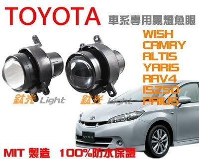 鈦光Light TOYOTA專用款MIT製造100%防水魚眼霧燈 效果超好 YARIS CAMRY ALTIS WISH