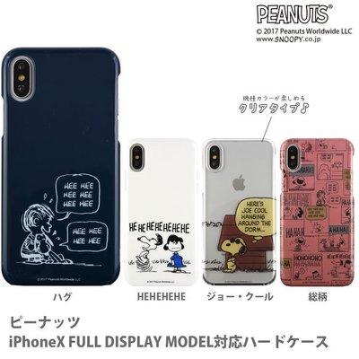 尼德斯Nydus 日本正版 史努比 Snoopy 硬殼 手機殼 透明感 iPhone X