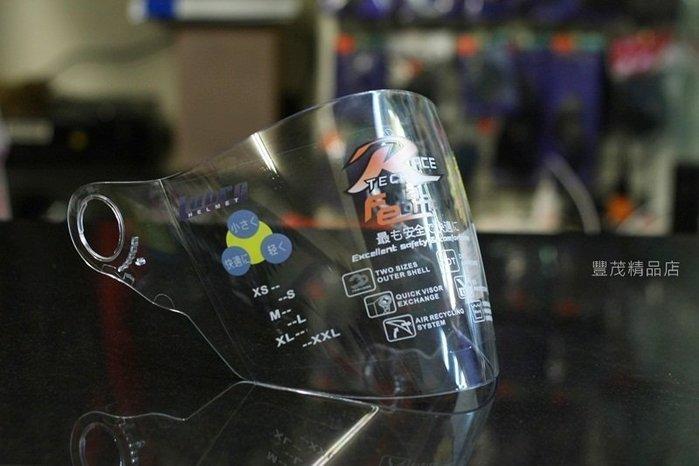 LUBRO RACE TECH 安全帽 ~ 透明鏡片 單鏡片
