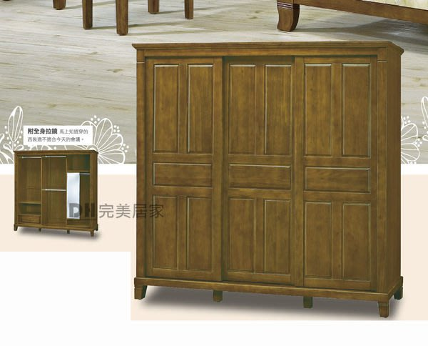 【DH】貨號CB053-61《倫比》黃檀木實木古典7X7尺(圖1)大容量衣櫃/衣櫥˙附全身拉鏡˙備五尺另計主要地區免運