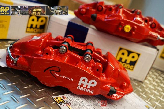 AP RACING Radi-CAL2 CP-9540 四活塞組 330~380mm 全浮動碟盤組全車系對應 / 制動改