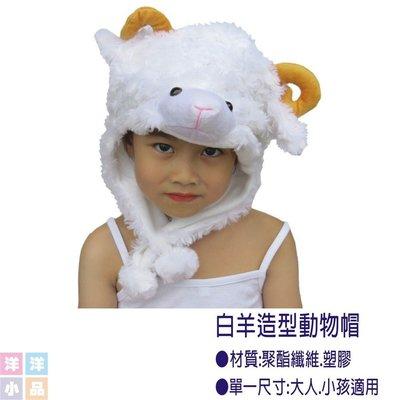 【洋洋小品】【可愛動物帽-白羊】萬聖節化妝表演舞會派對造型角色扮演服裝道具