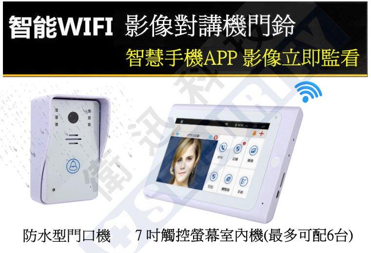 衛迅科技~無線 WiFi 影像 APP 對講機 門鈴【智慧 門鈴 影像對講機 含無線7吋 觸控螢幕】免配線 室內機