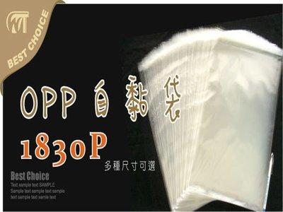 (另享88折方案) 含稅【OPP自粘袋 1830P】襪類.長型商品用-另有多尺寸自黏袋.包裝材料.名片