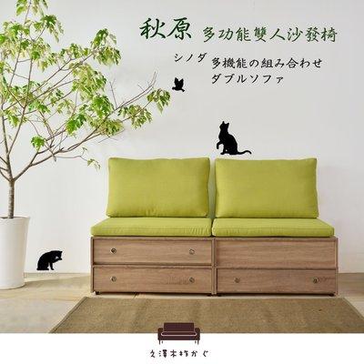 沙發【UHO】「久澤木柞」秋原-橡木紋多功能收納雙人沙發椅/床