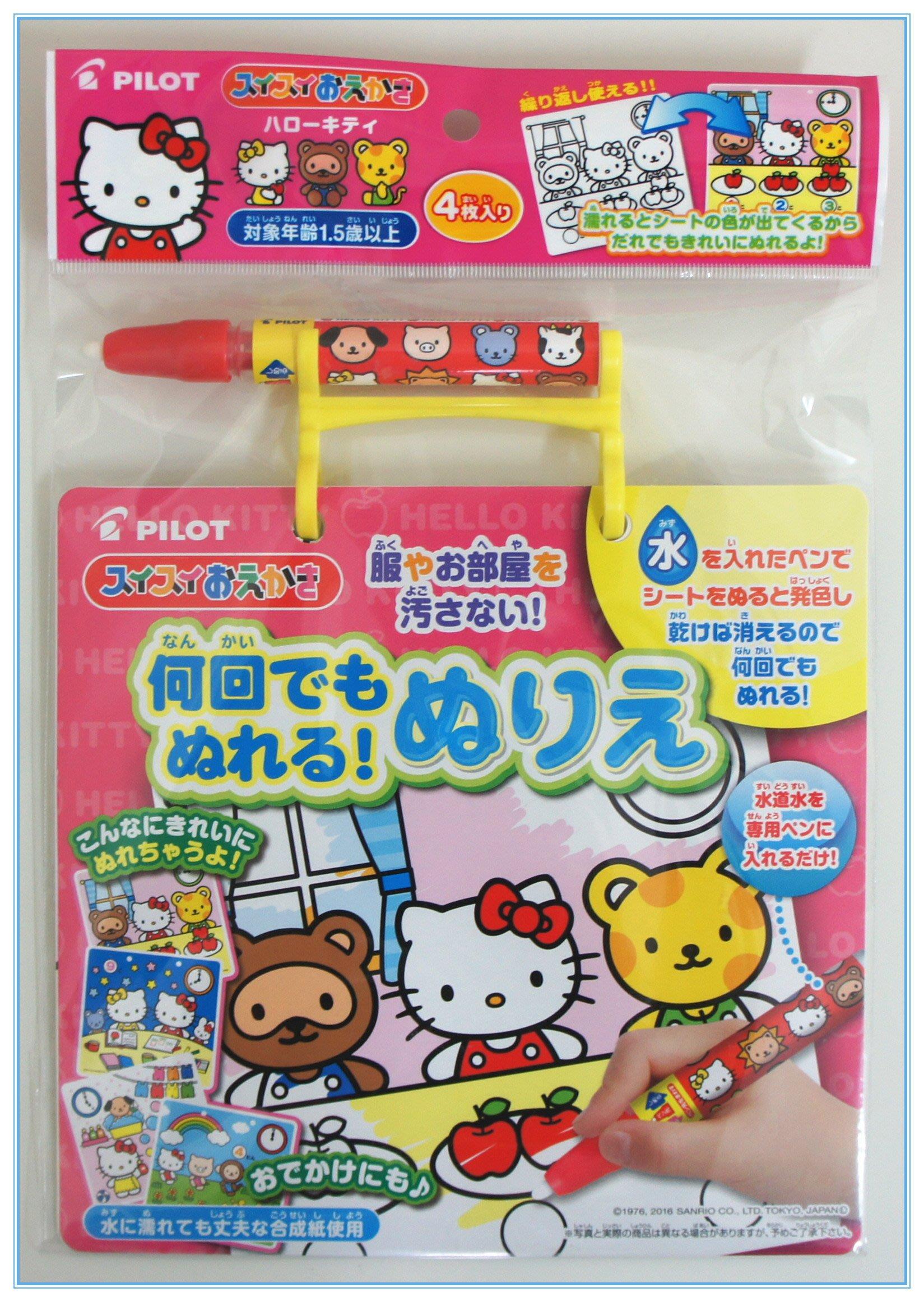【DEAR BABY】日本 PILOT 水畫冊 Kitty 4枚/入 美勞畫冊 兒童玩具 現貨