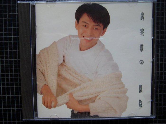 ※藏樂小舖※ (華語CD) 庹宗華~擁抱 (日壓版)