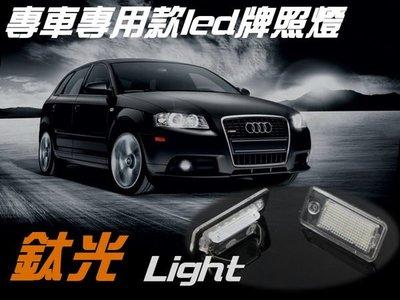 TG-鈦光 AUDI奧迪Q7.RS4/AVANT QUATTRO.RS6系列專用LED牌照燈組 直上不亮故障燈半年保固