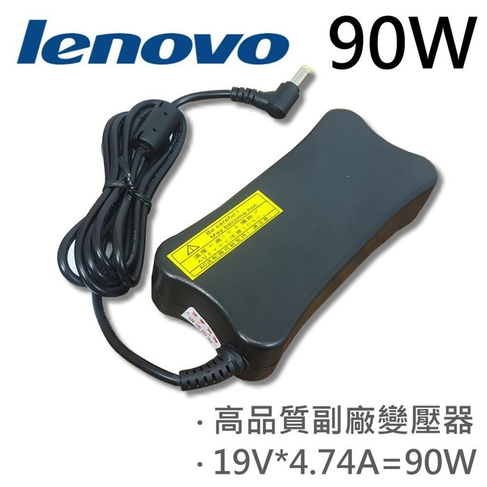 LENOVO 高 90W 狗骨頭 變壓器 G450 G500 G510 G530 G550