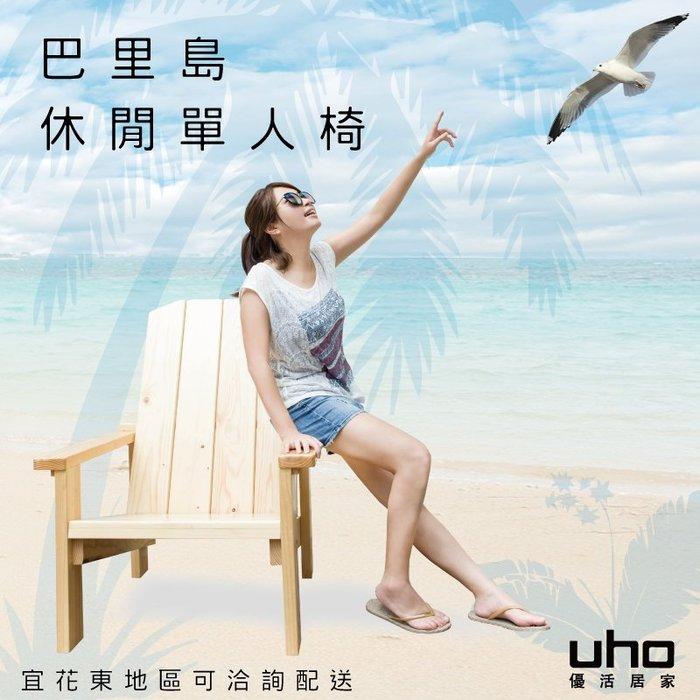 沙發【UHO】巴里島實木休閒單人椅&DIY組合家具/花東地區可配送